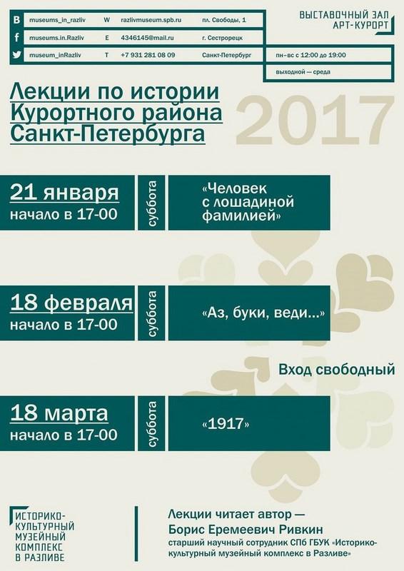 Лекции по истории Курортного района - 2017
