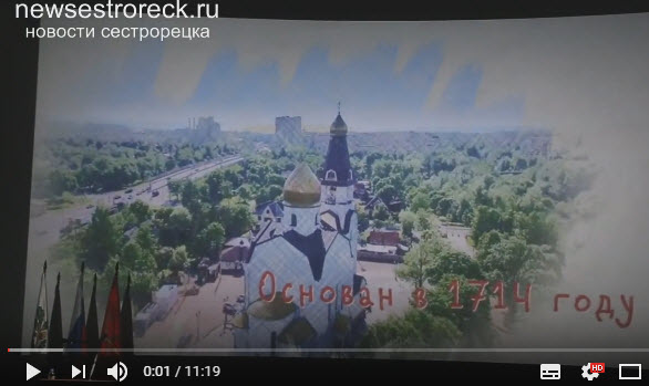 Фильма, в котором рассказывается о городе Сестрорецке