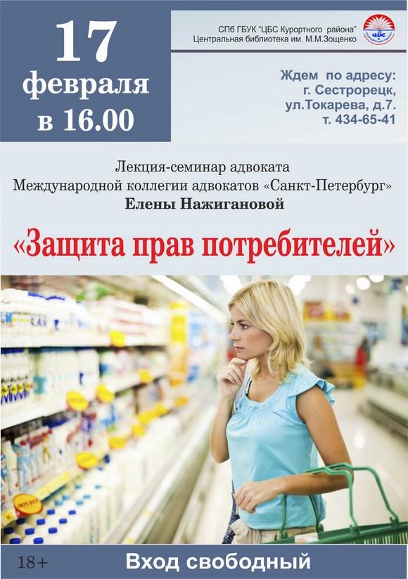 Лекция-семинар «Защита прав потребителей 2018»