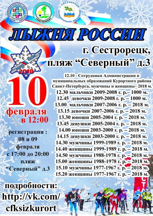 «Лыжня России Курортного района - 2018» в Сестрорецке