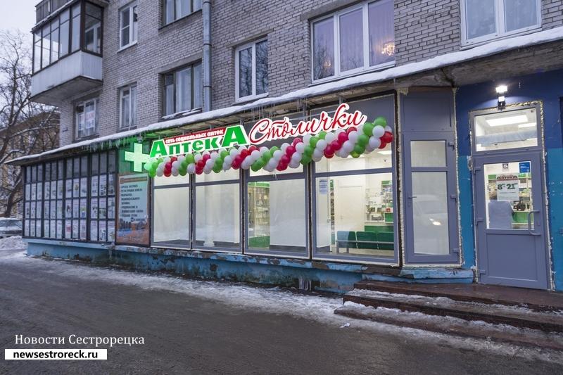 """В Сестрорецке открылась аптека """"Столички"""""""
