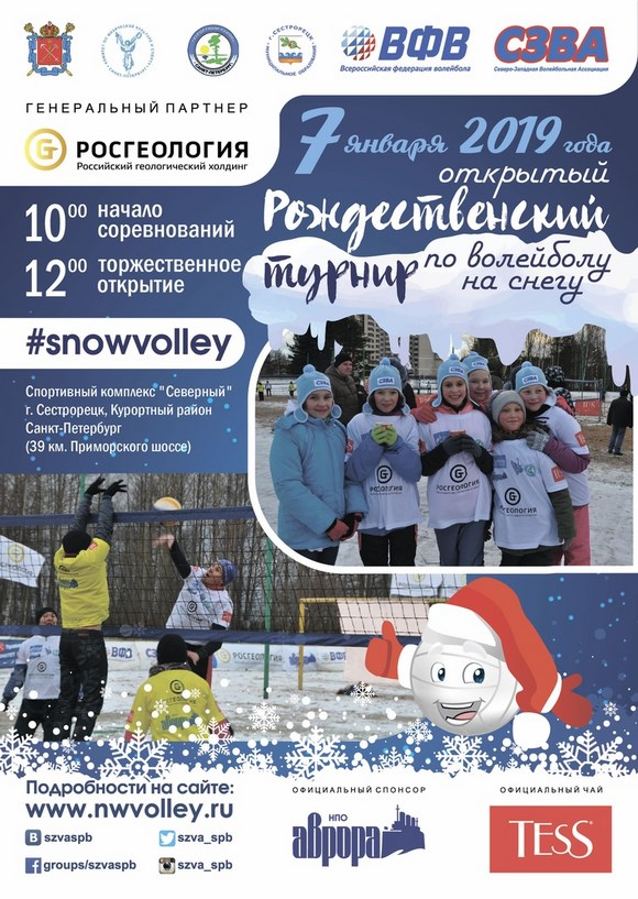 Турнир по волейболу на снегу «Snow Volley Christmas-2019»