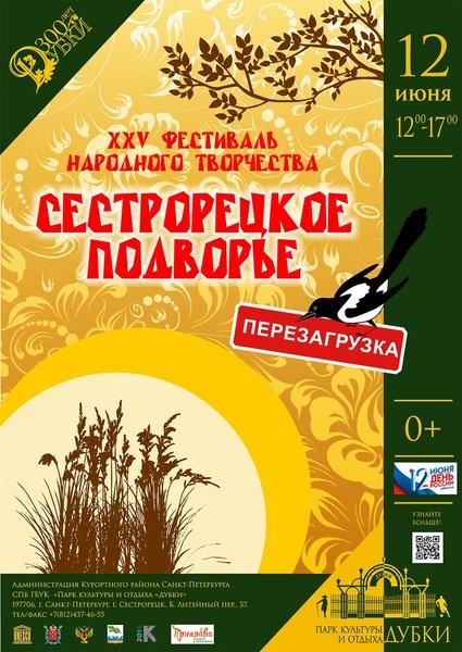 Фестиваль народного творчества «Сестрорецкое подворье 2019»