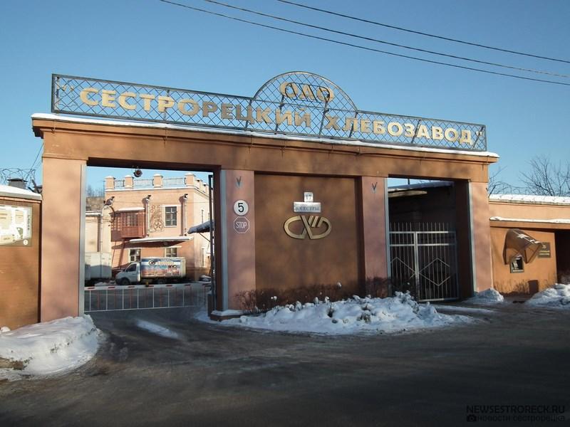Прокуратура провела проверку на «Сестрорецком хлебозаводе»