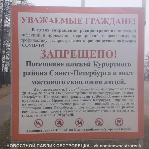 Посещение пляжей Курортного района запрещено!