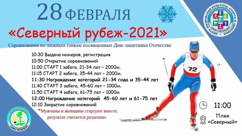 """Приглашаем всех любителей лыжных гонок на соревнования """"Северный рубеж-2021"""""""