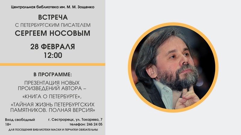Встреча с петербургским писателем Сергеем Носовым