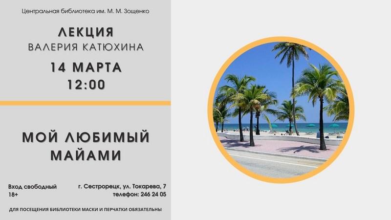 Лекция Валерия Катюхина «Мой любимый Майами»