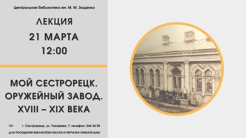 Лекция «Мой Сестрорецк. Оружейный завод. XVIII–XIX века»