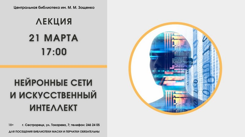 """Лекция """"Нейронные сети и искусственный интеллект"""""""