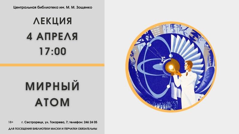 """Лекция """"Мирный атом"""""""